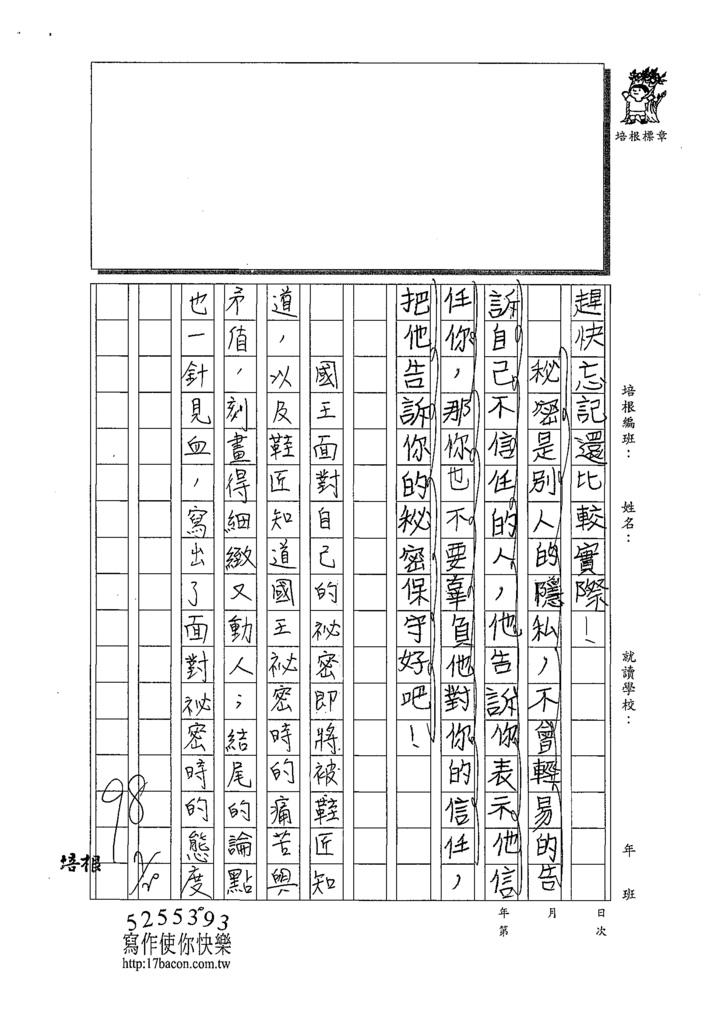109TMW203薛力豪 (4).tif