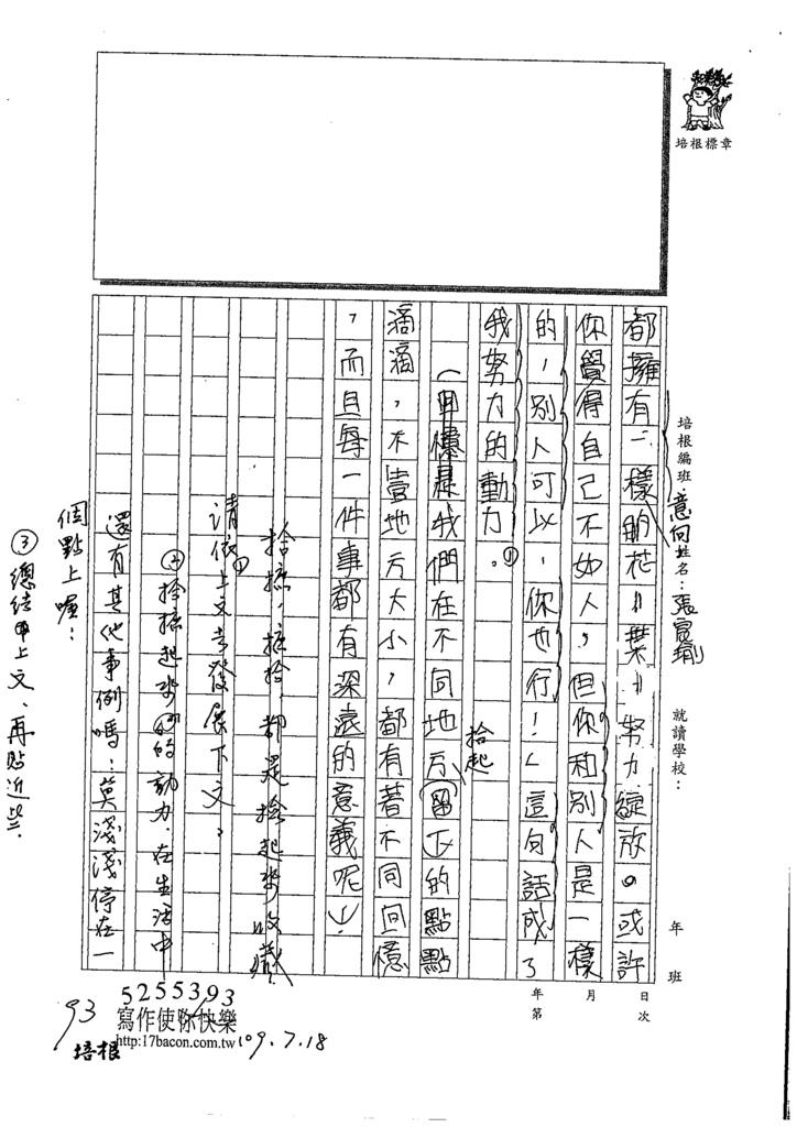 CAP102張宸瑜 (1).tif