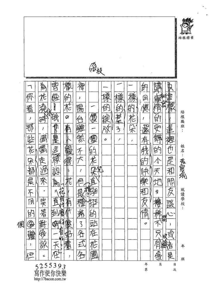 CAP102張宸瑜 (3).tif