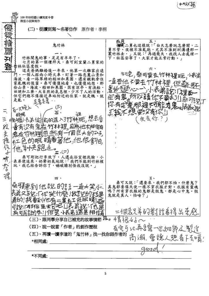 109SEW05林以菲 (1).tif
