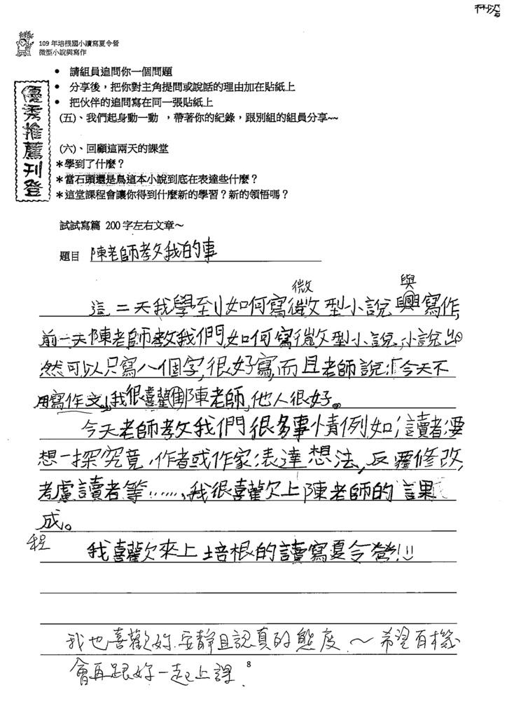 109SEW05林以菲 (2).tif