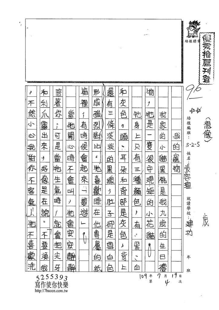 109W4104張容瑄 (1).tif