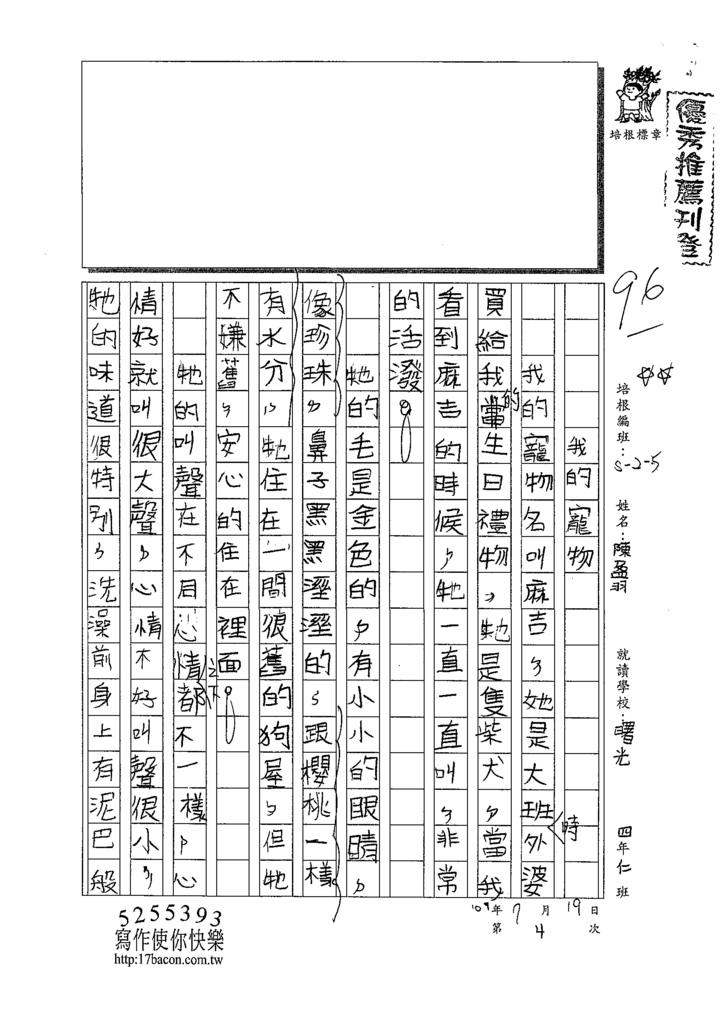 109W4101陳盈羽 (1).tif