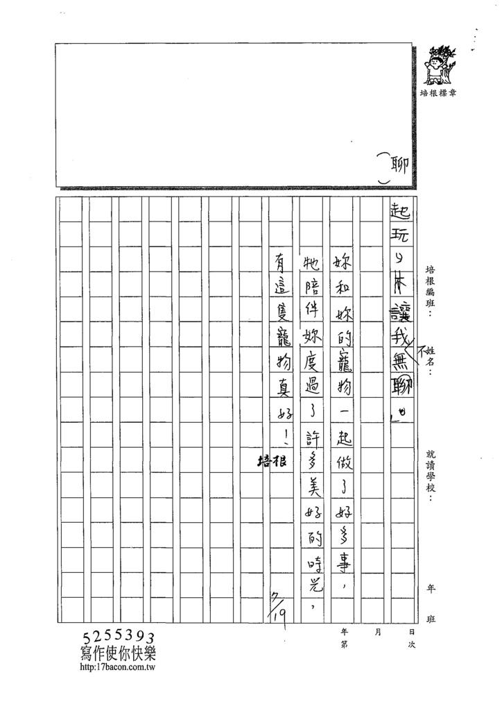 109W4101陳盈羽 (3).tif