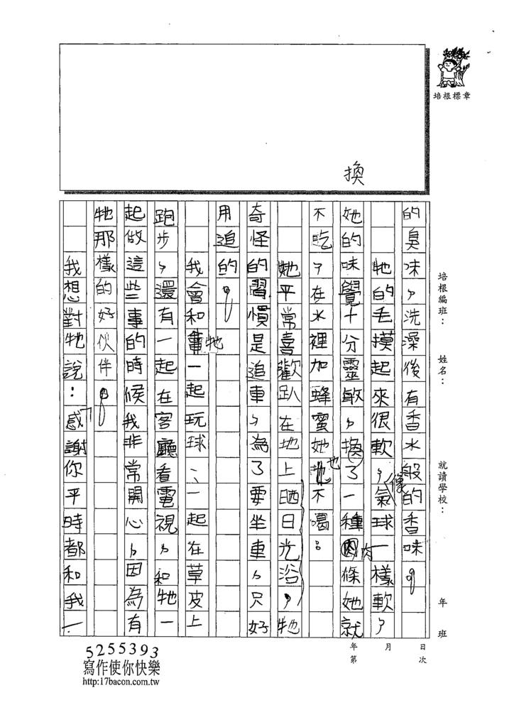109W4101陳盈羽 (2).tif