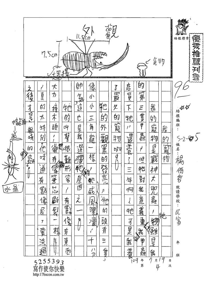109W4104楊侑哲 (1).tif
