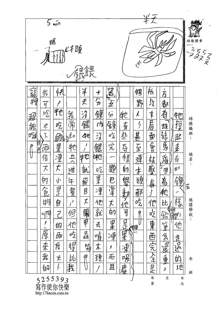 109W4104楊侑哲 (2).tif