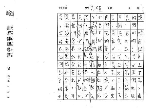 109PW03吳昕展 (3).tif