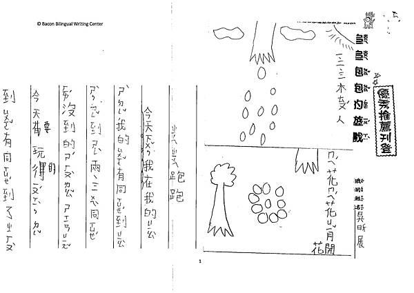 109PW03吳昕展 (1).tif