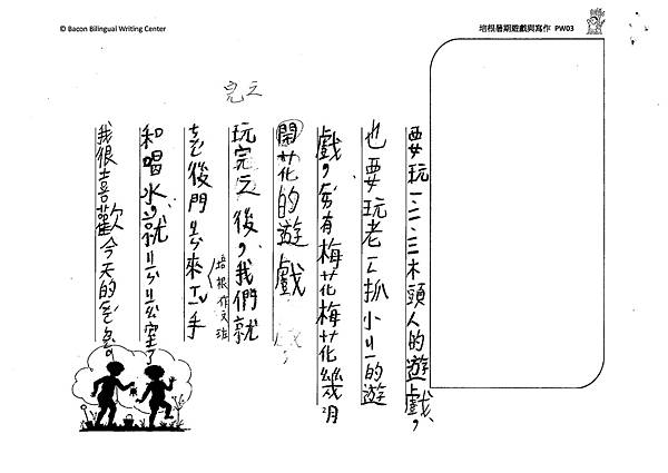 109PW03李元絨 (2).tif