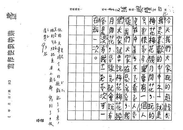 109PW03李元絨 (3).tif