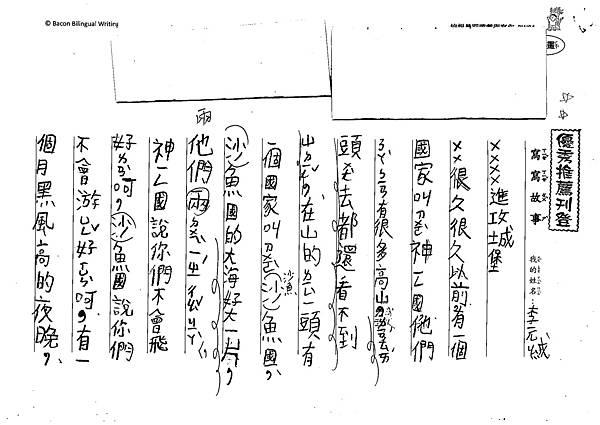 109PW04李元絨 (2).tif