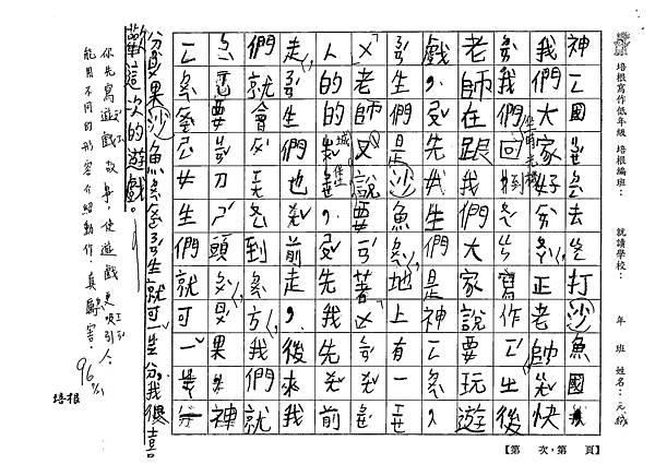 109PW04李元絨 (3).tif