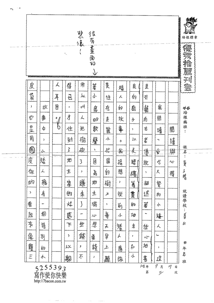 109TSW103黃子晴 (1).tif