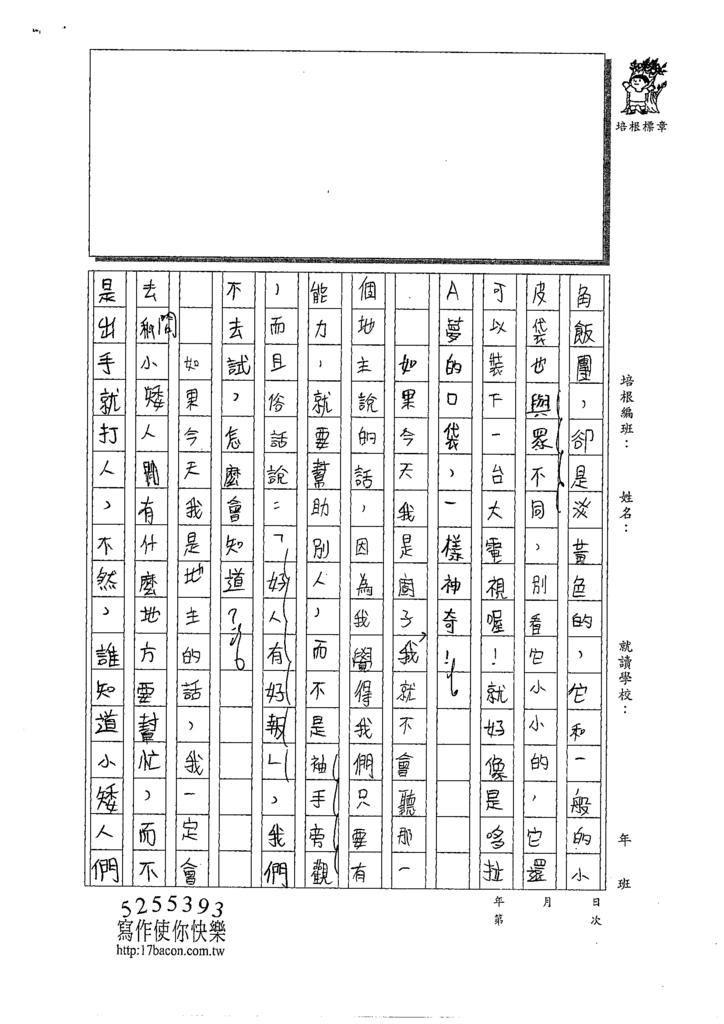 109TSW103黃子晴 (2).tif