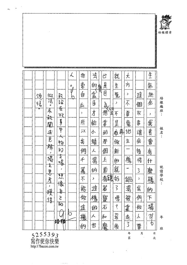 109TSW103黃子晴 (3).tif