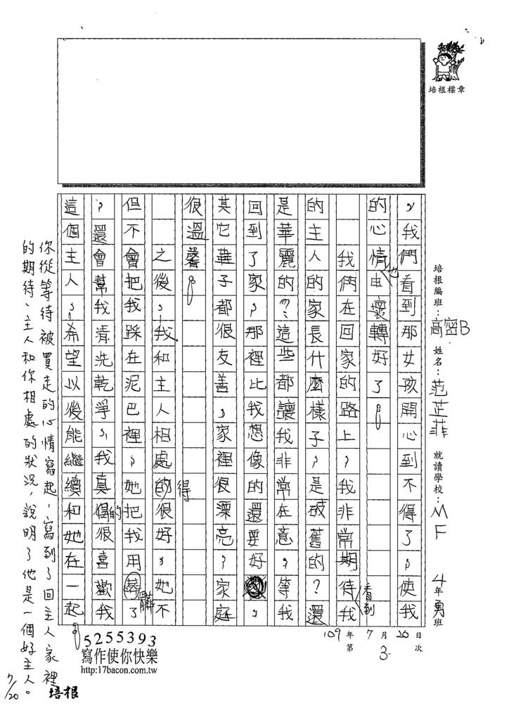109TSW203范芷菲 (2).tif