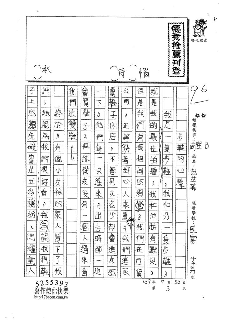 109TSW203范芷菲 (1).tif