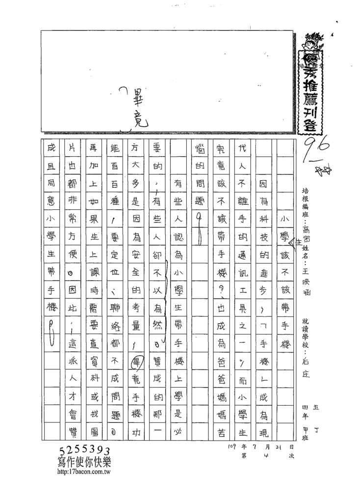 109TSW204王映涵 (1).tif