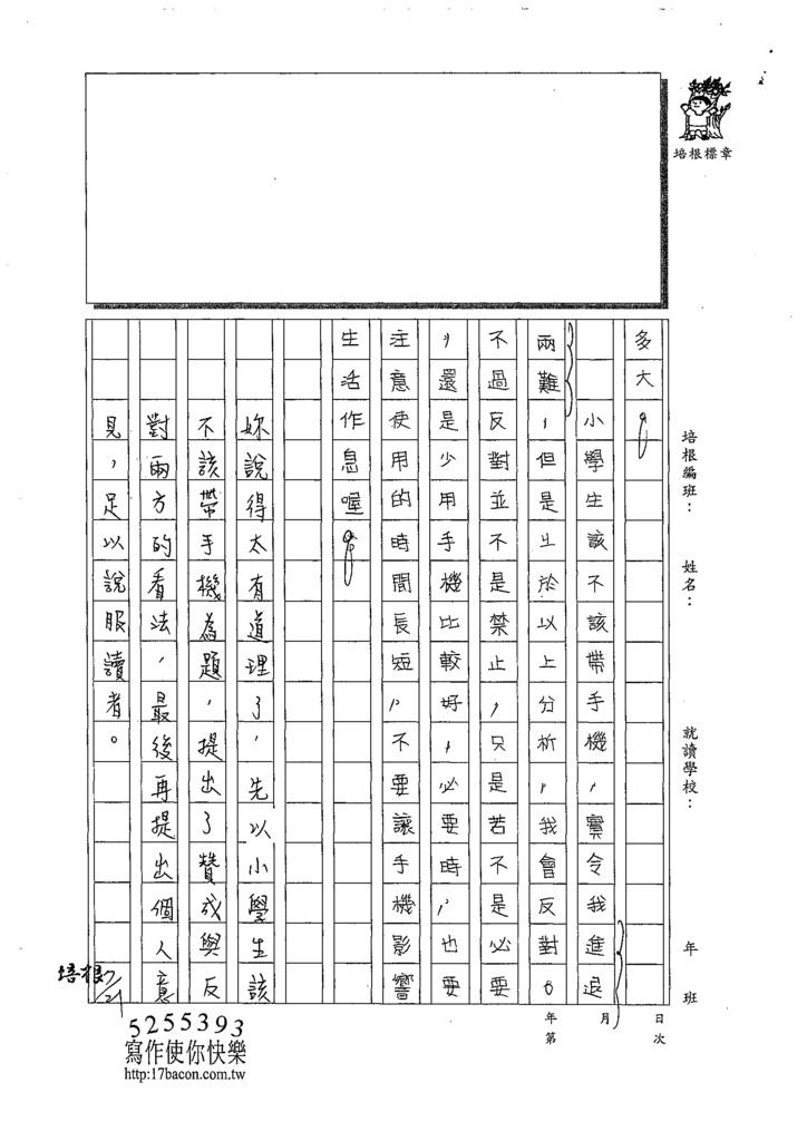 109TSW204王映涵 (3).tif