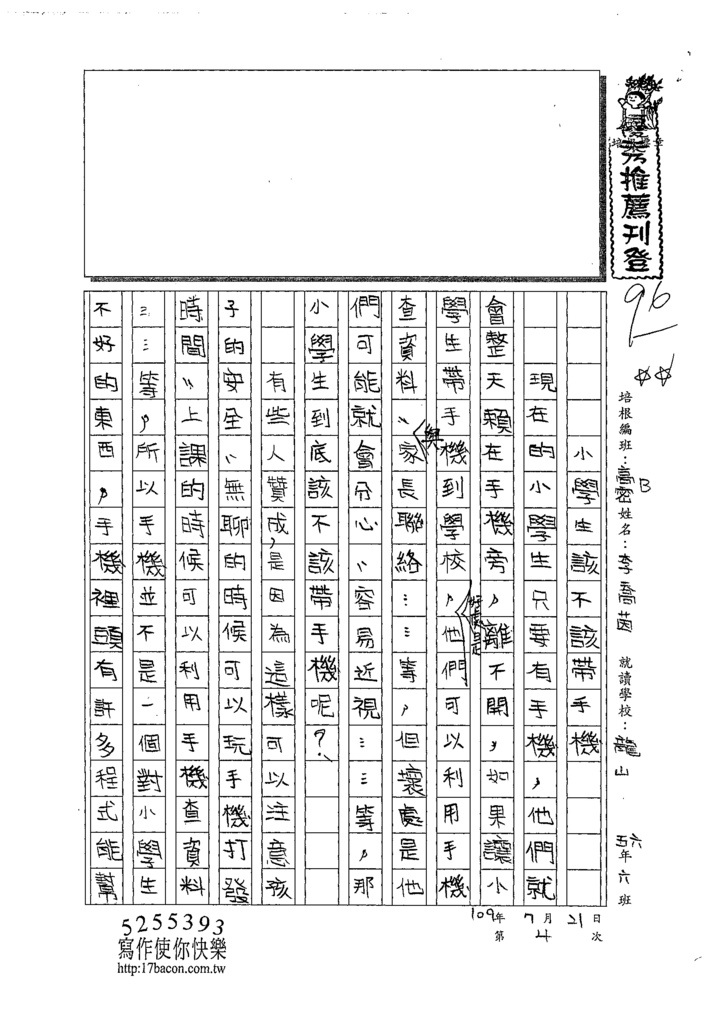 109TSW204李喬茵 (1).tif