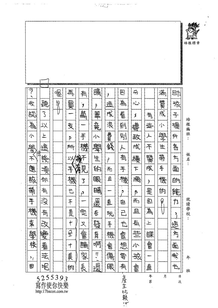 109TSW204李喬茵 (2).tif