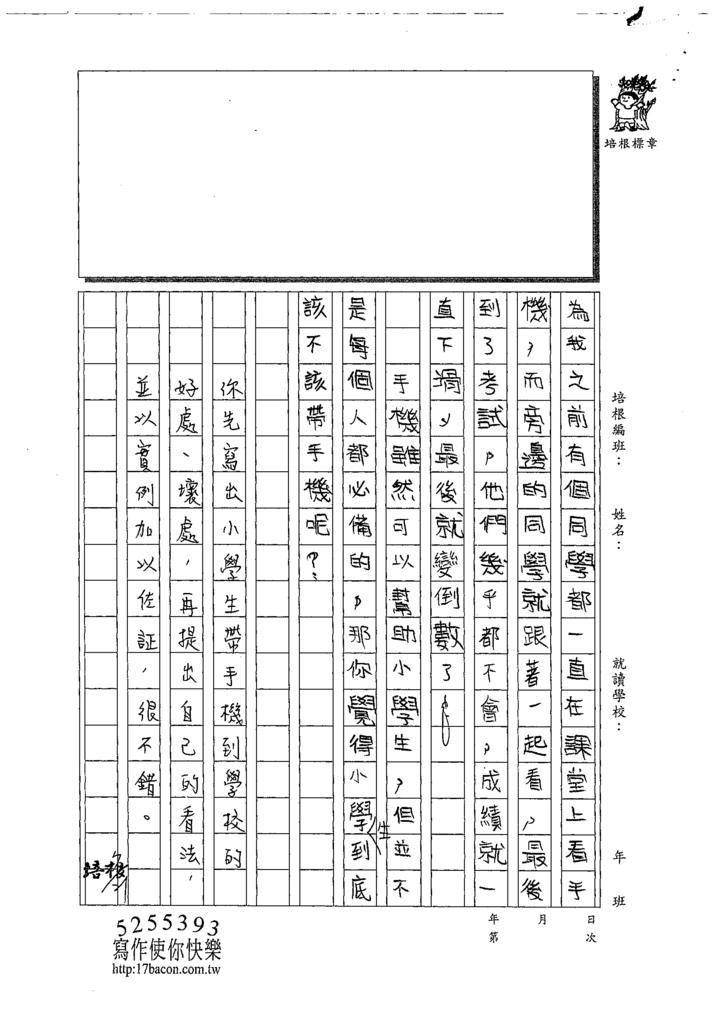 109TSW204李喬茵 (3).tif