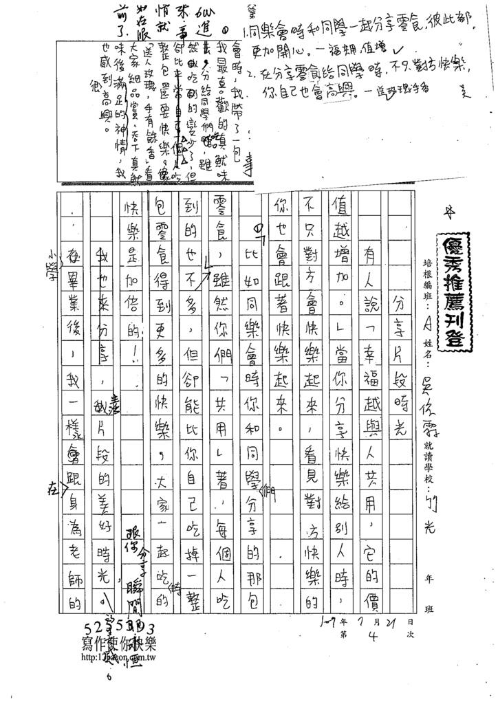 109CAP104吳依霖 (1).tif