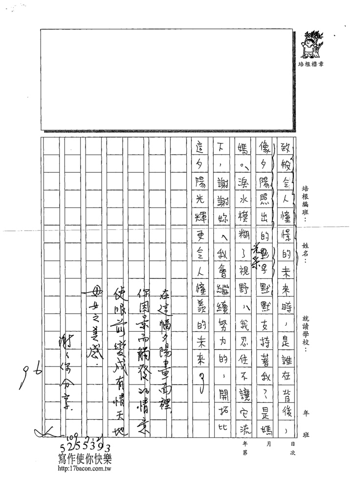 109CAP104吳依霖 (3).tif