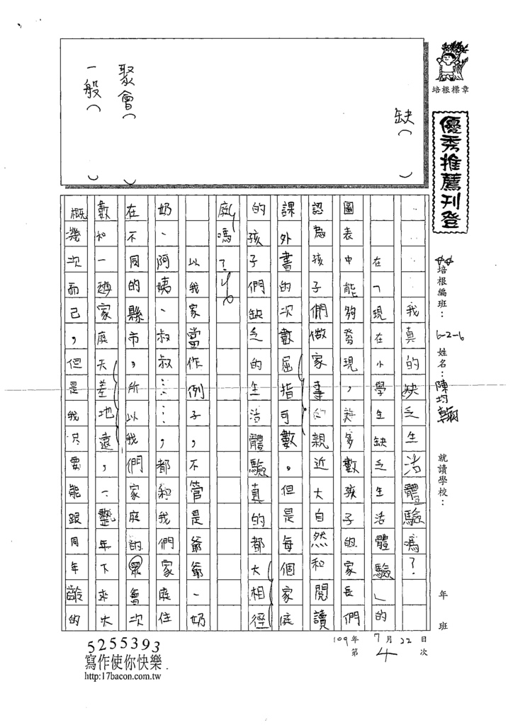 109TSW104陳均翰 (1).tif