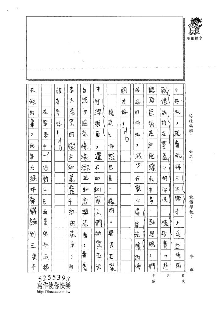 109TSW104陳均翰 (2).tif
