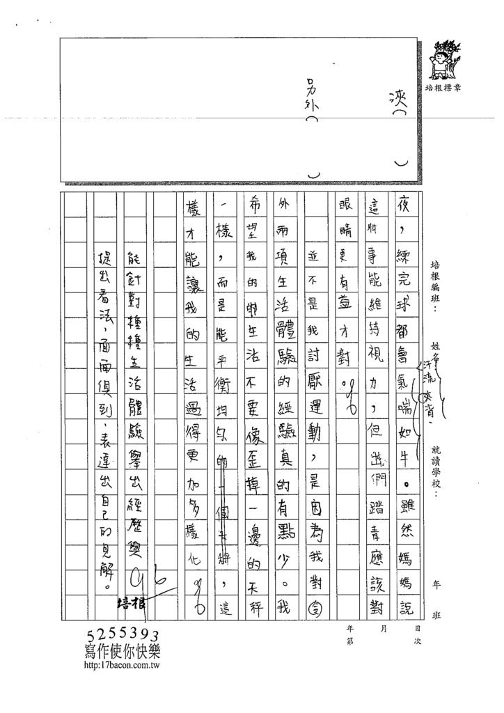 109TSW104陳均翰 (3).tif