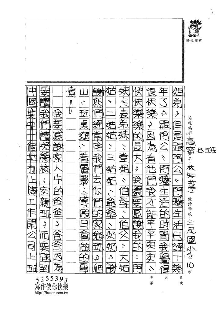 109TSW205林知葶 (2).tif