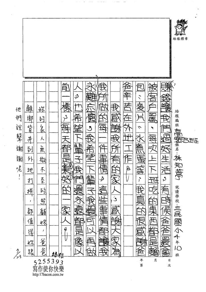 109TSW205林知葶 (3).tif