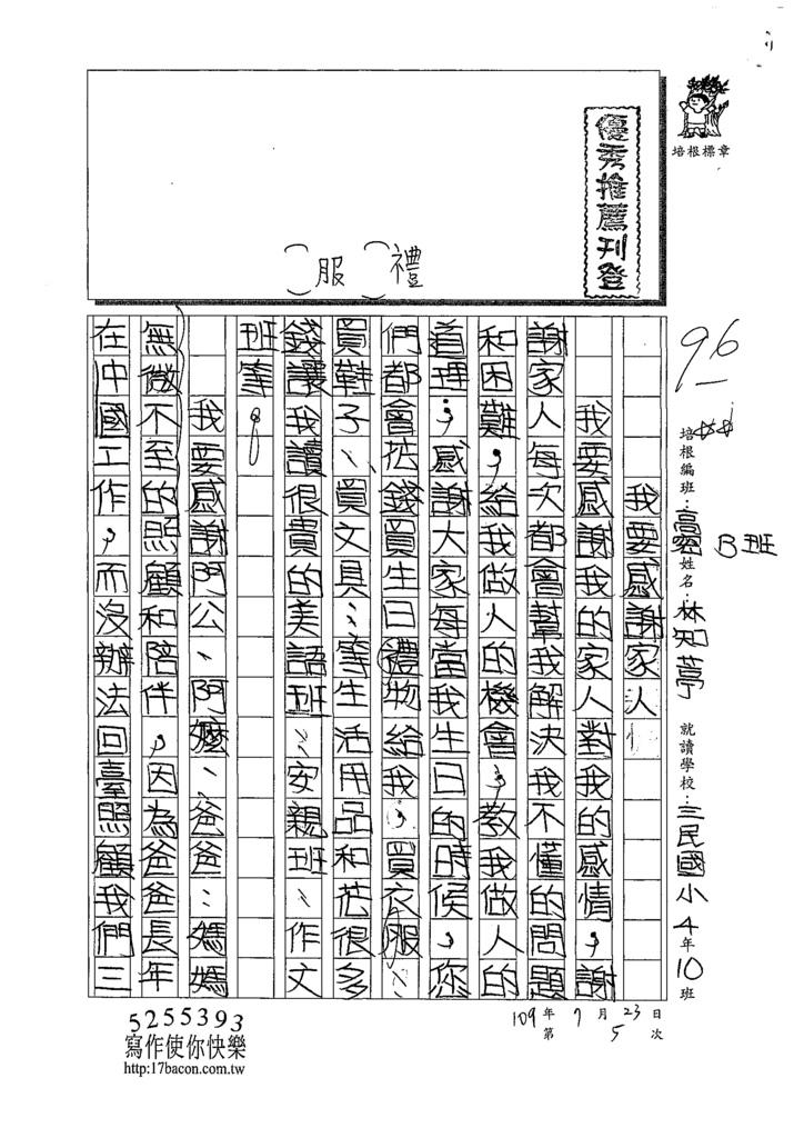 109TSW205林知葶 (1).tif
