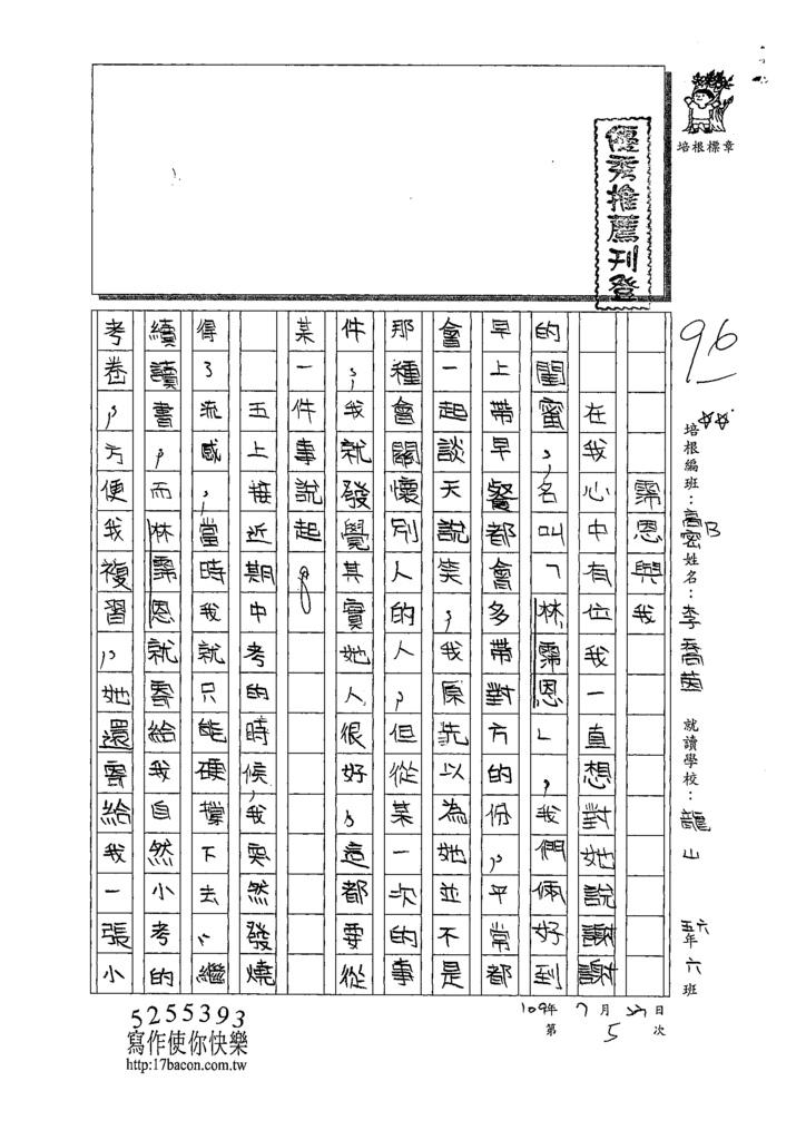 109TSW205李喬茵 (1).tif