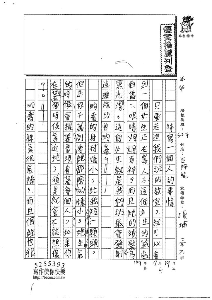 109W4104巫姵妮 (1).tif