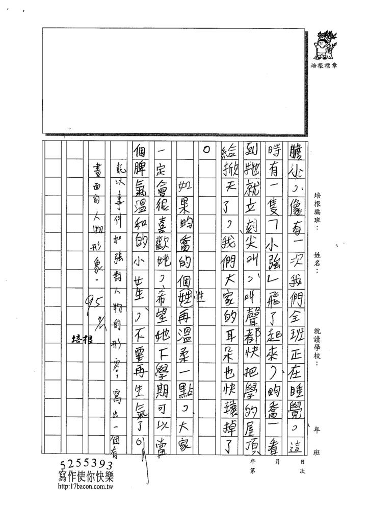 109W4104巫姵妮 (2).tif