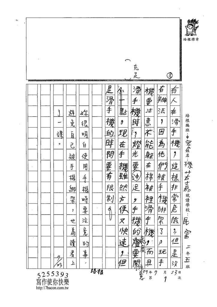 109TMW105孫若嘉 (3).tif