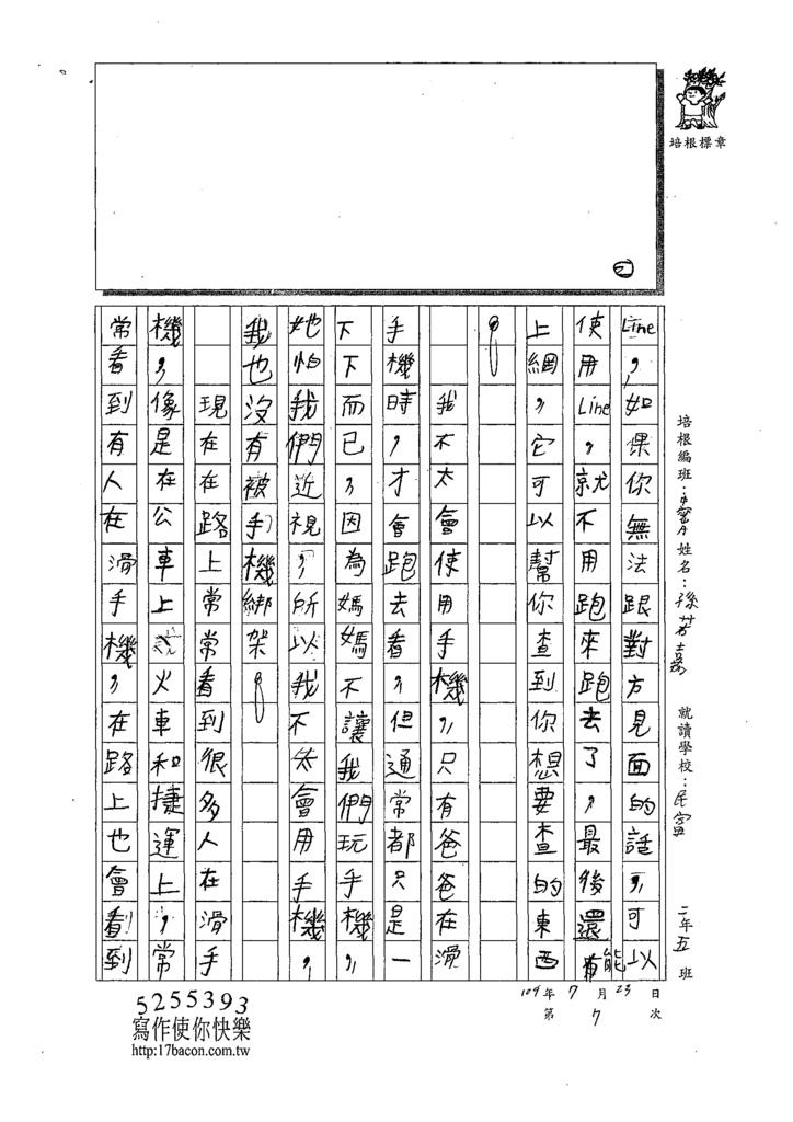 109TMW105孫若嘉 (2).tif