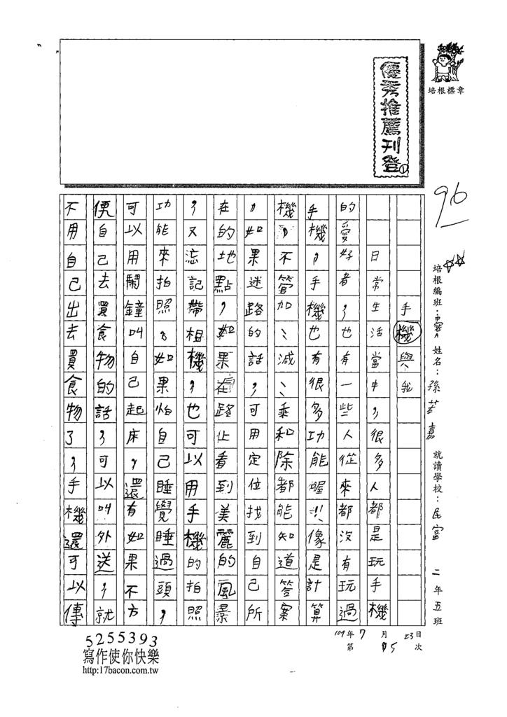 109TMW105孫若嘉 (1).tif