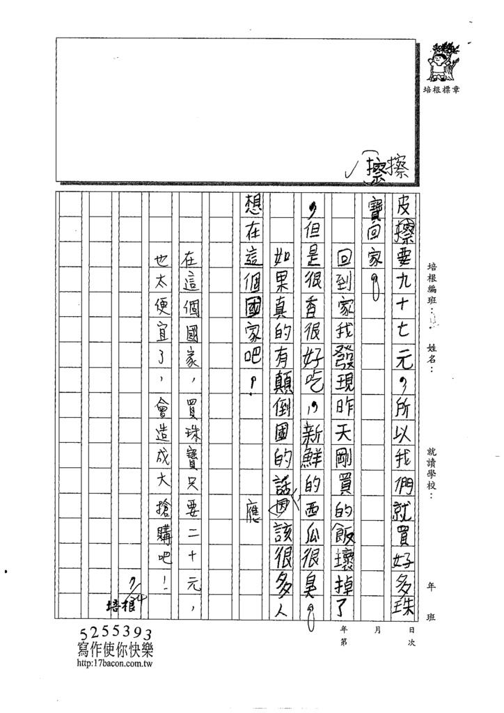 109TMW106邱翊婕 (2).tif