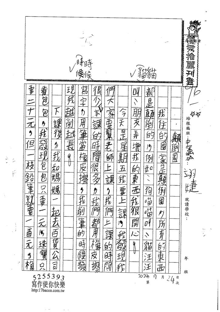 109TMW106邱翊婕 (1).tif
