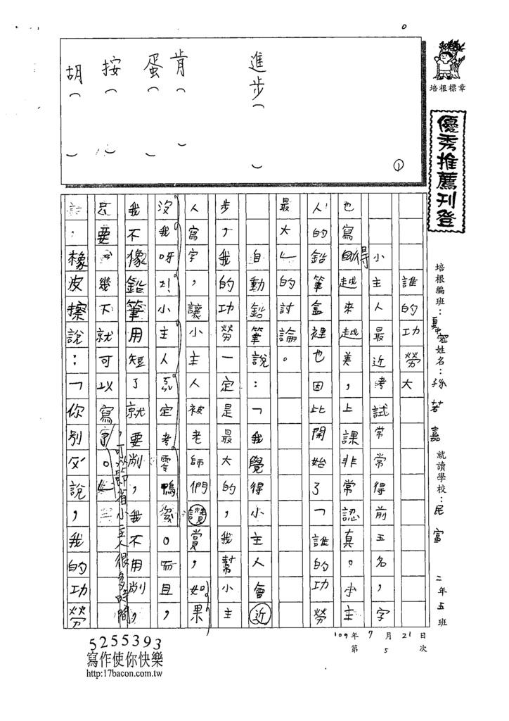109TMW204孫若嘉 (1).tif