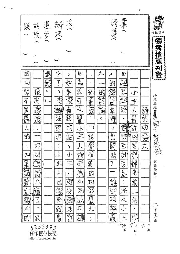 109TMW204許恩銘 (1).tif