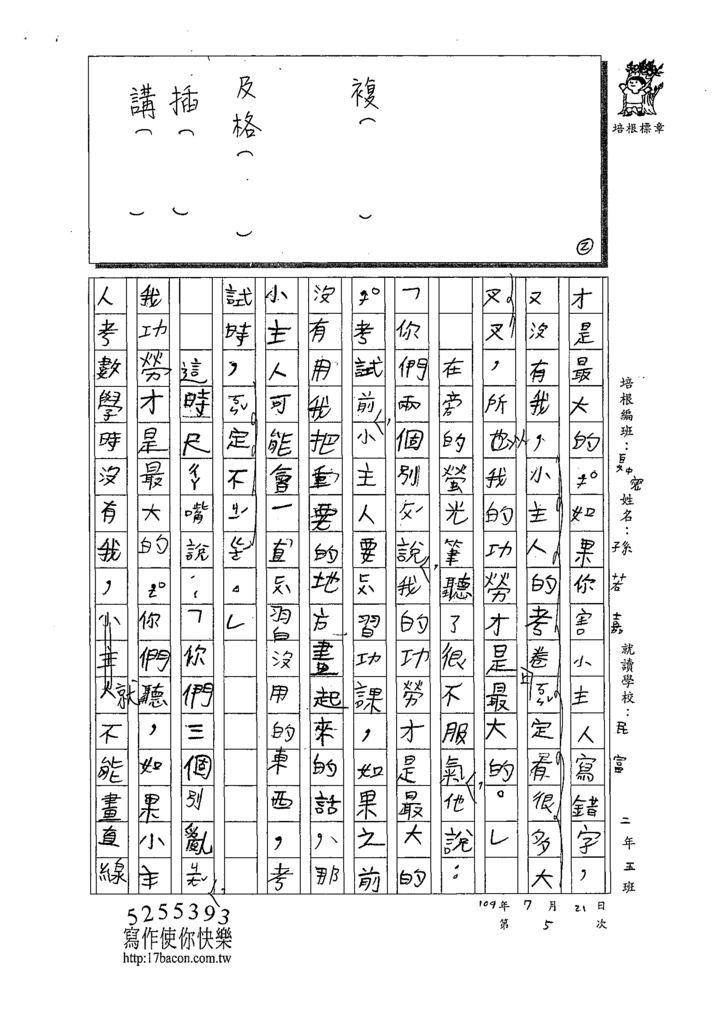 109TMW204孫若嘉 (2).tif