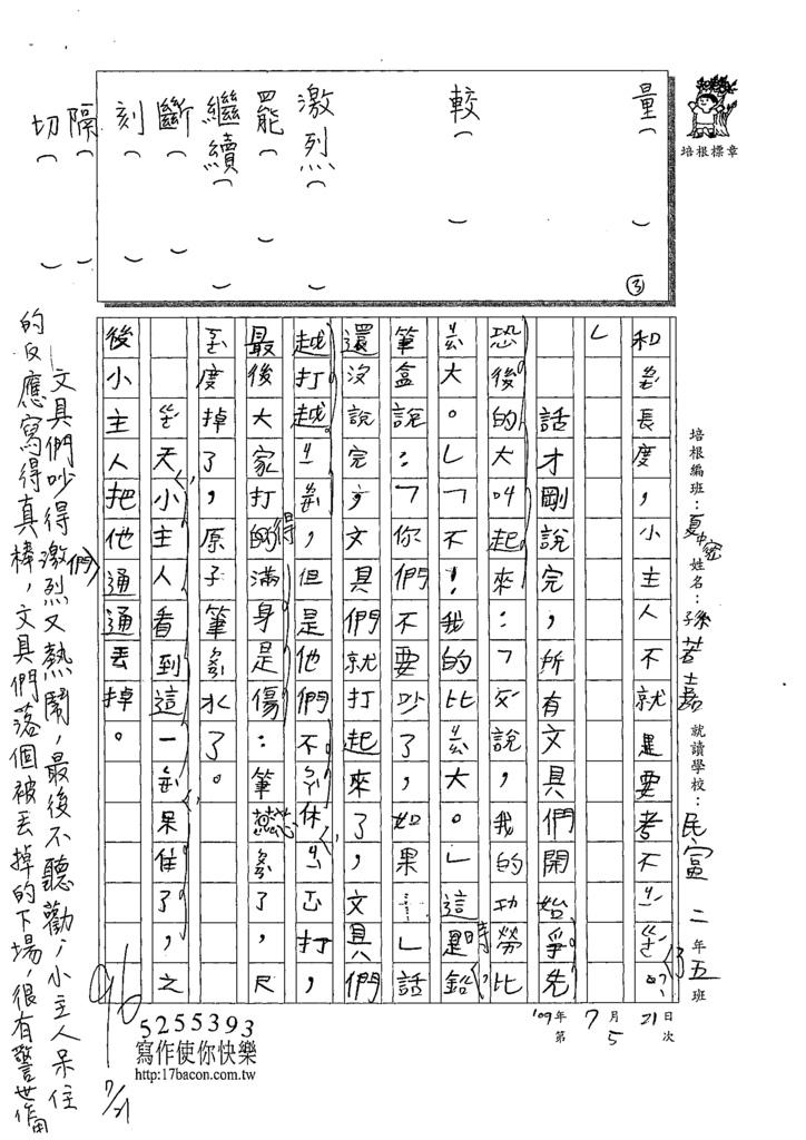 109TMW204孫若嘉 (3).tif