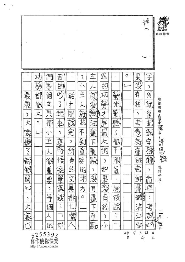 109TMW204許恩銘 (2).tif
