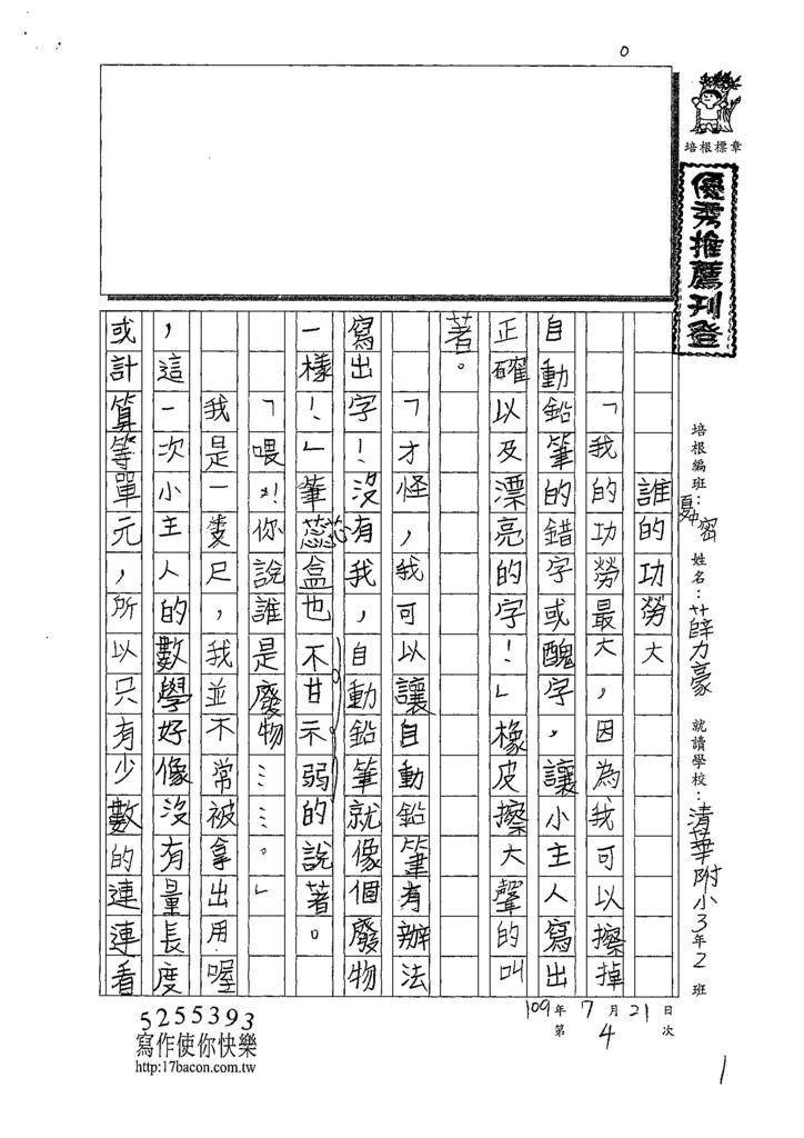 109TMW204薛力豪 (1).tif