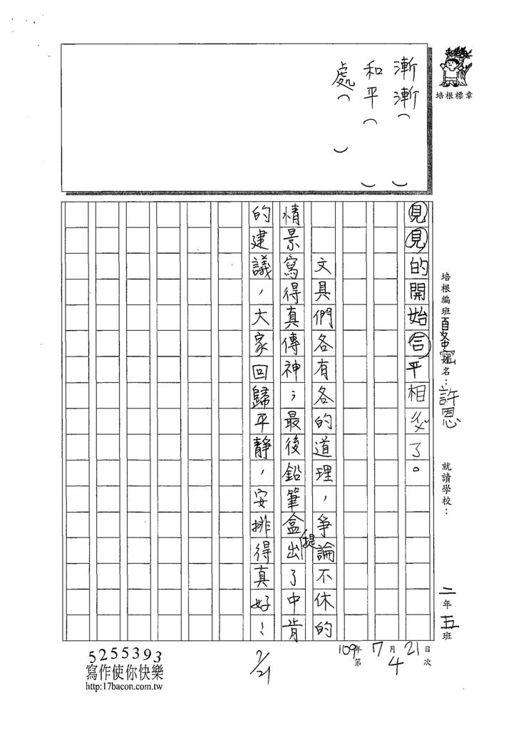 109TMW204許恩銘 (3).tif